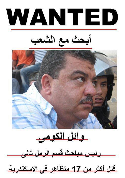السفاح قاتل الابرياء وائل الكومي