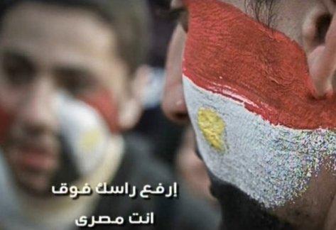 أرفع راسك فوق انت مصري
